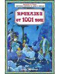 Библиотека за ученика: Приказки от 1001 нощ (Скорпио) - 1t