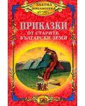Приказки от старите български земи - 1t