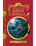 Приказките на барда Бийдъл (твърди корици) - 1t
