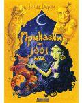 Приказки от 1001 нощ - книга 1 - 1t