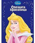 Приказна колекция: Спящата красавица - 1t