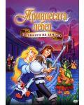 Принцесата Лебед и тайната на замъка (DVD) - 1t