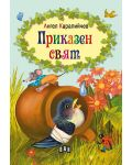 Приказен свят - Ангел Каралийчев (Пан) - 1t