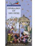 Приказки от 1001 нощ - 1t