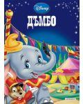 Дъмбо (Приказна колекция 7) - 1t