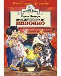 Приключенията на Пинокио - 1t