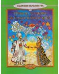 Принц Атакан и Слънчевата фея (Слънчеви вълшебства 10) - 1t