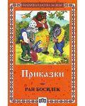 Приказки: Ран Босилек - 1t