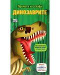 Прочети и сглоби!: Динозаврите - 1t