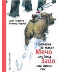 Приказка за малък Мечо или кога Зайо спи зимен сън (твърди корици) - 1t