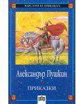 Приказки от Александър Пушкин - 1t