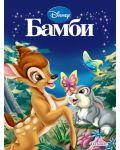 Приказна колекция: Бамби - 1t