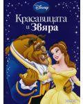 Приказна колекция: Красавицата и Звяра - 1t