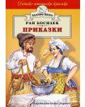 Приказки от Ран Босилек - 1t