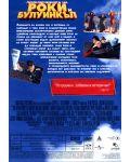 Приключенията на Роки и Булуинкъл (DVD) - 3t