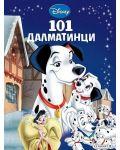 Приказна колекция: 101 Далматинци - 1t