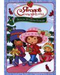 Ягодов сладкиш: Весела Ягодова Коледа (DVD) - 1t