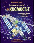 Разгледайте отвътре!: Космос - 1t