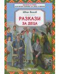 Библиотека за ученика: Разкази за деца от Иван Вазов (Скорпио) - 1t