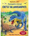 Разгледайте отвътре!: Светът на динозаврите - 1t