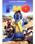 Рио (DVD) - 1t