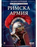 Римска армия - Енциклопедия на младия откривател - 1t