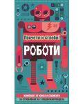 Прочети и сглоби!: Роботи - 1t
