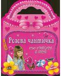 Розова чантичка със стикери и игри - 1t