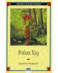 Вечните детски романи 18: Робин Худ - 1t