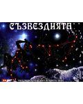 Съзвездията: Митове и легенди от нощното небе - 1t