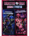 Monster High: Двойни страхотии - Страховито състезание и Защо се влюбват чудовищата? (DVD) - 1t