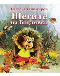 Шегите на Бодливко - 1t