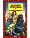 Скандинавски митове и легенди. Легенди за крал Артур - 1t
