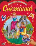 Снежанка: Книжка със стикери за деца - 1t