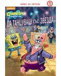 Спондж Боб Квадратни гащи: Да танцуваш със звезда - 1t