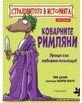 Страховитото в историята: Коварните римляни (ново издание) - 1t