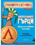 Страховитото в историята: Хитроумните гърци (ново издание) - 1t