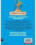 Страховитото в историята: Хитроумните гърци (ново издание) - 2t