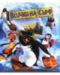 Всички на сърф (Blu-Ray) - 1t