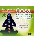 Кундалини йога - Сутрешна и вечерна програма DVD - 1t