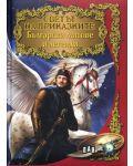 Светът на приказките: Български митове и легенди - 1t