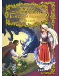 Светът на приказките: Български народни приказки - 1t