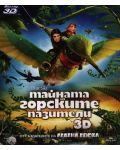 Тайната на горските пазители 3D (Blu-Ray) - 1t