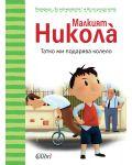 Малкият Никола за най-малките: Татко ми подарява колело - 1t