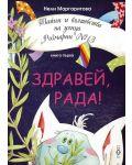 """Тайни и вълшебства на улица """"Розмарин"""" №13 - книга 1: Здравей, Рада! - 1t"""