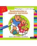 Тетрадки за оцветяване: Златокоска и трите мечета - За деца на 3-4 години - 1t