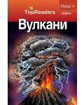 TopReaders: Вулкани - 1t