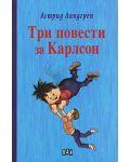 Три повести за Карлсон - 1t