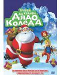 Трябва да хванем Дядо Коледа (DVD) - 1t