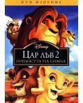 Цар Лъв 2: Гордостта на Симба (DVD) - 1t